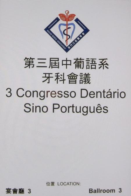 webimg450px-20120902-macau-congresso-sinopt-012