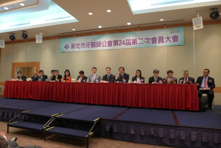 New Taipei City Dental Association General Assembly.